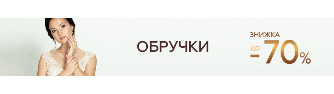 Обручалки_top