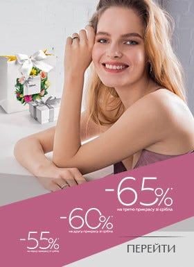 Акция_65-60-55_list