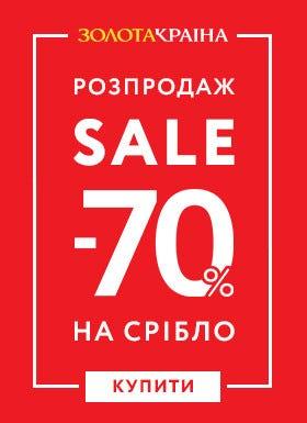 Распродажа_list