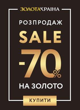 Распродажа золота_list